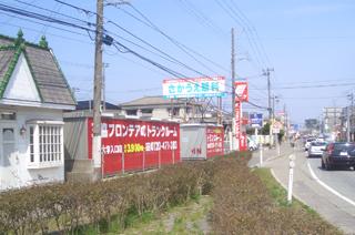 ユースペース新潟大学入口店外観3