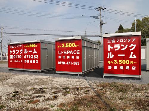 ユースペース野田梅郷店外観2