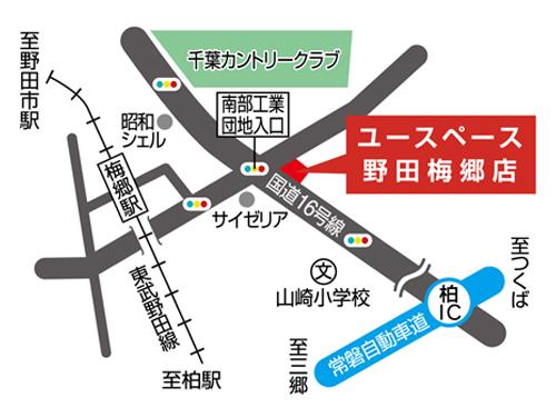 ユースペース野田梅郷店外観5