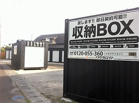 岩出山道の駅ヤード外観1