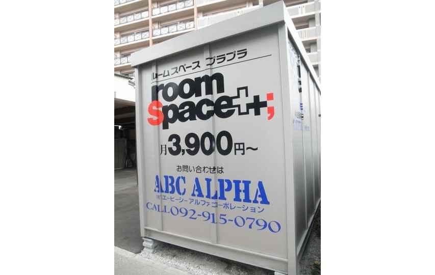 ルームスペースプラプラ 清川店