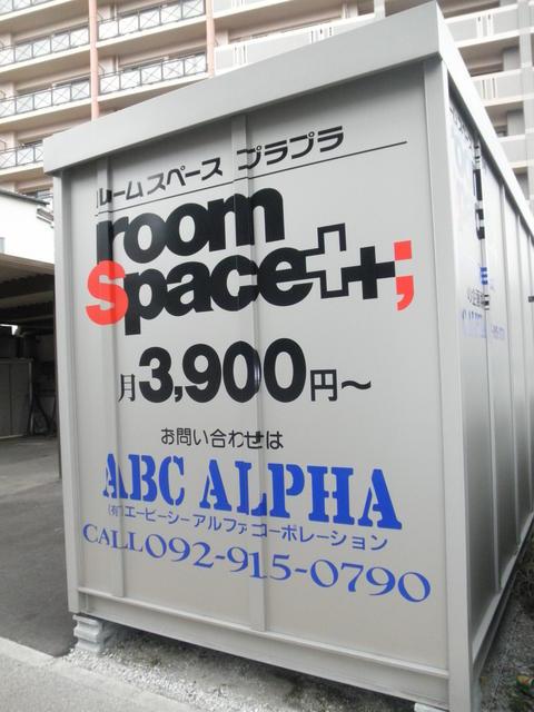 ルームスペースプラプラ 清川店外観1