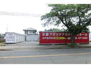 U-SPACE ユースペース水戸吉沢町店外観1