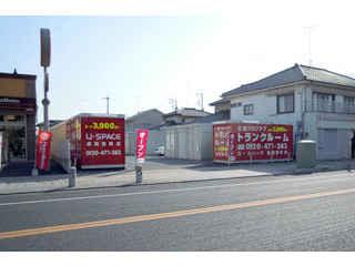 U-SPACE ユースペース真岡荒町店外観1