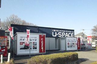 U-SPACE ユースペース多摩中和田店外観1