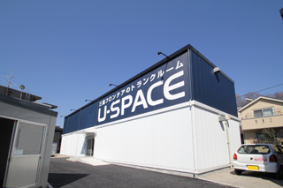 U-SPACE ユースペース多摩中和田店外観2
