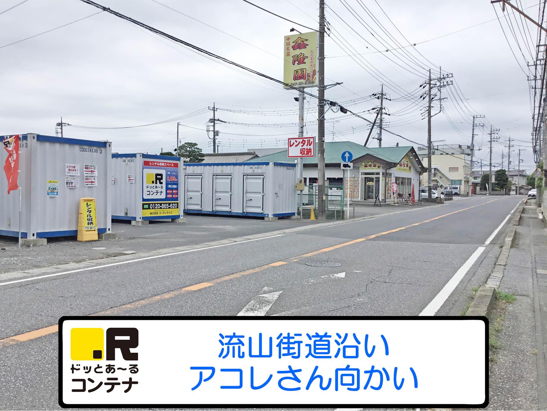 野田上花輪外観2