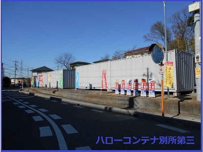 コンテナ別所第三(さいたま・北区奈良町)外観1