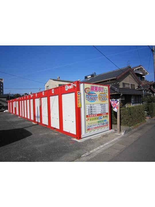 JRレンタル倉庫 基山駅前
