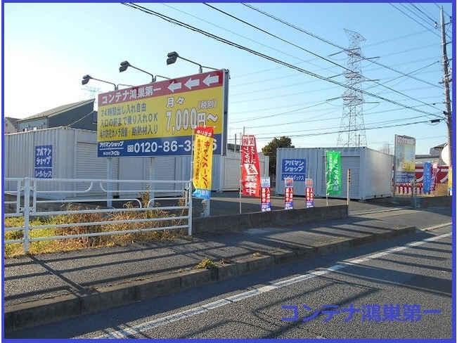 コンテナ鴻巣第一(鴻巣・八幡田)外観1