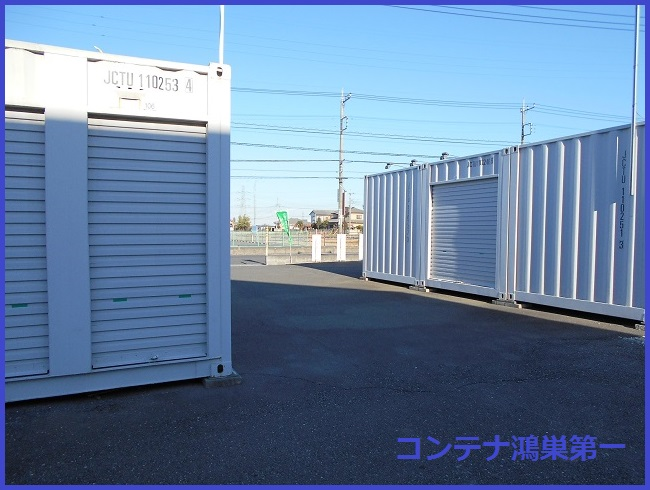 コンテナ鴻巣第一(鴻巣・八幡田)外観2