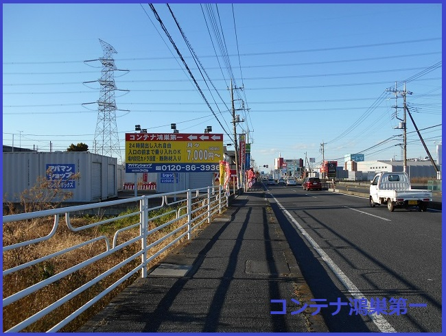 コンテナ鴻巣第一(鴻巣・八幡田)外観4