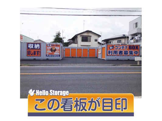 ハローストレージ熊谷外観1