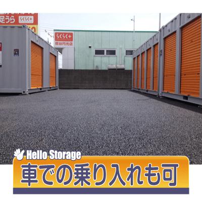 ハローストレージ熊谷外観4