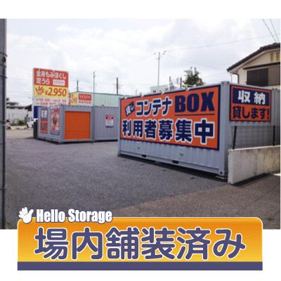 ハローストレージ熊谷外観3