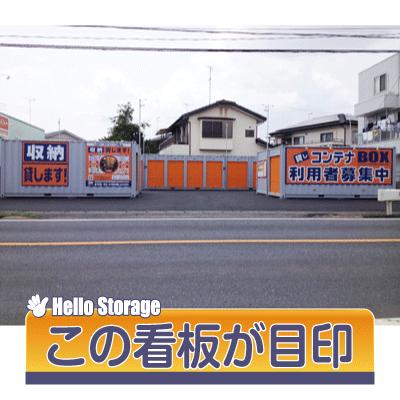 ハローストレージ熊谷外観11