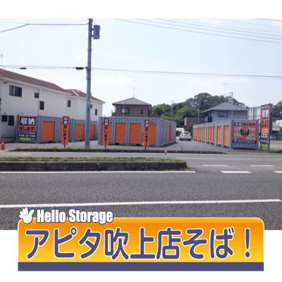 ハローストレージ熊谷・行田・鴻巣センターパート2外観3