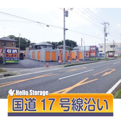 ハローストレージ熊谷・行田・鴻巣センターパート2外観1