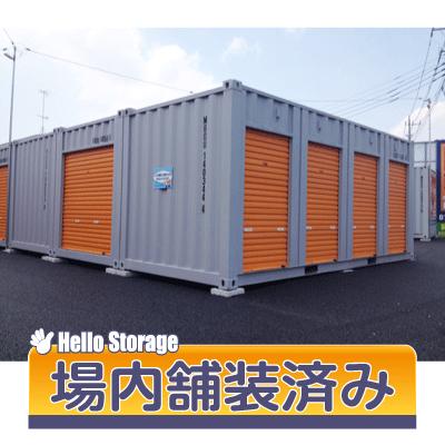 ハローストレージ熊谷・行田・鴻巣センターパート2外観5