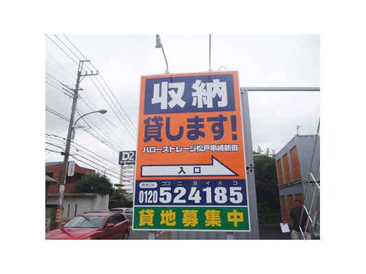 ハローストレージ松戸串崎新田(くぬぎ山)外観1