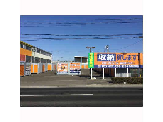 ハローストレージ仙台東インター(若林・荒井)