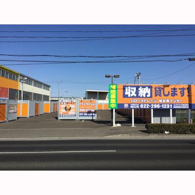 ハローストレージ仙台東インター(若林・荒井)外観1