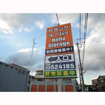 ハローストレージ天王台駅前(柴崎台)外観15