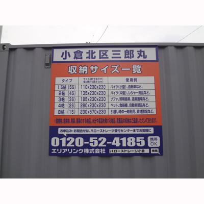 ハローストレージ小倉北区三郎丸外観5