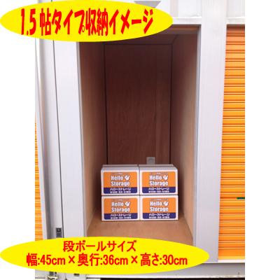 ハローストレージ小倉北区三郎丸外観10