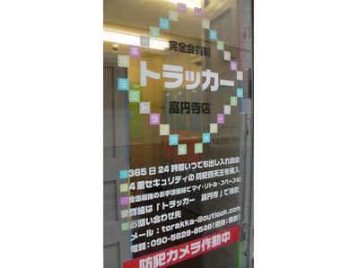 日本一ちいさいトランクルーム 『トラッカー 高円寺店』外観1