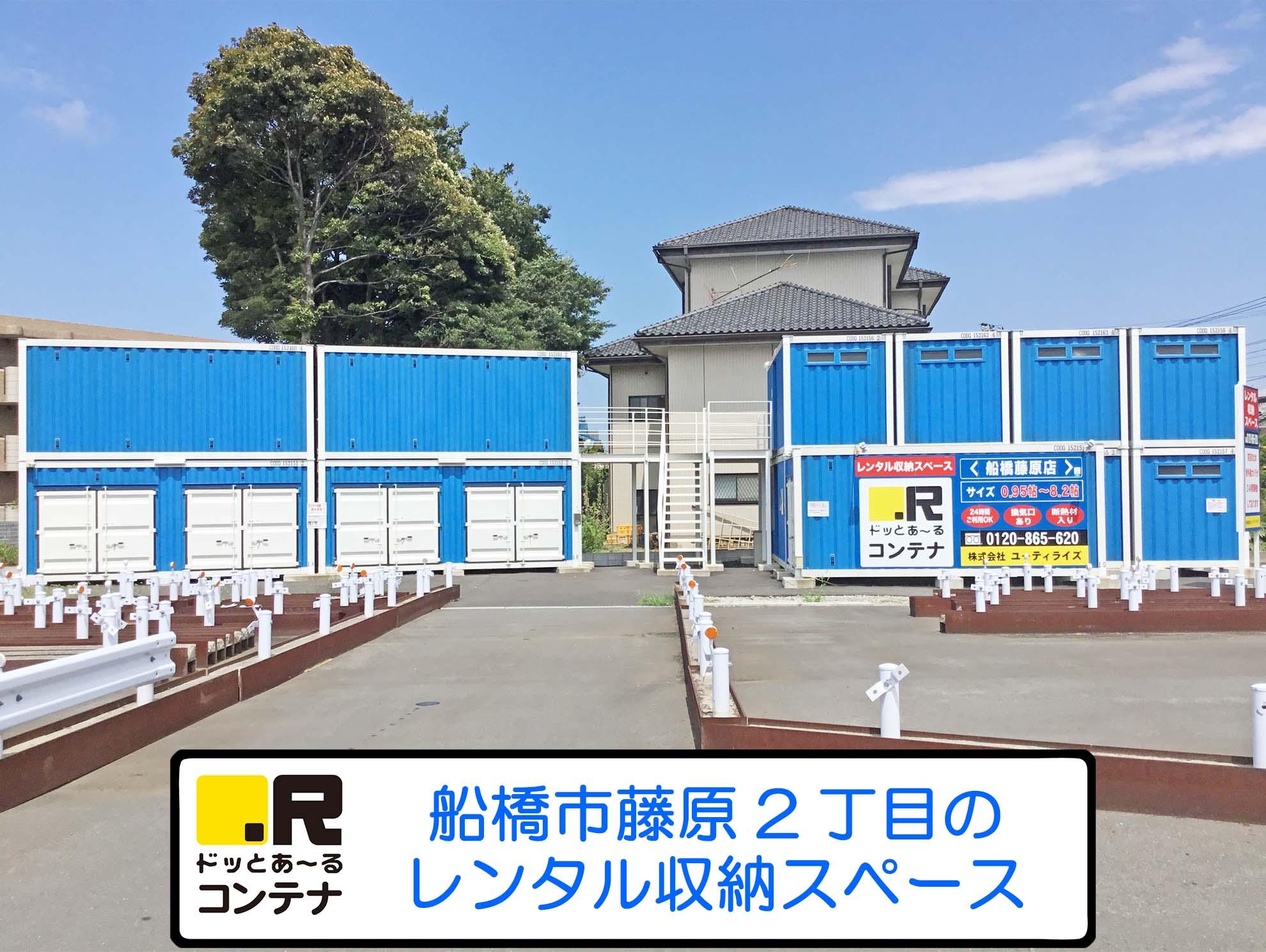 船橋藤原外観1