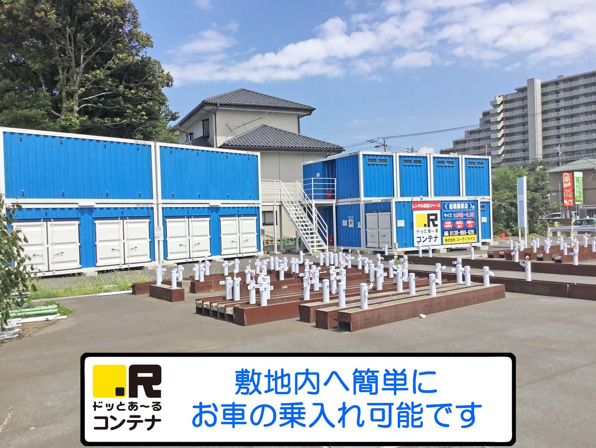 船橋藤原外観3