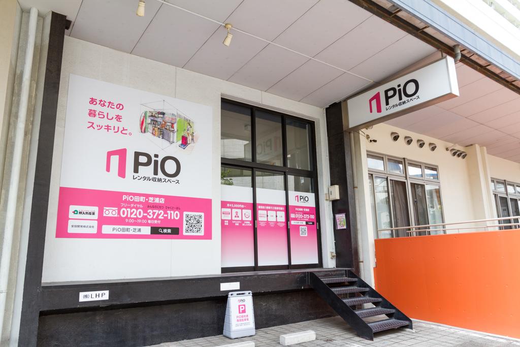 2重セキュリティで安心・安全 押入れ産業 PiO田町・芝浦店外観3