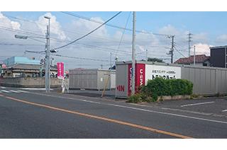 ユースペース木更津長須賀店外観2
