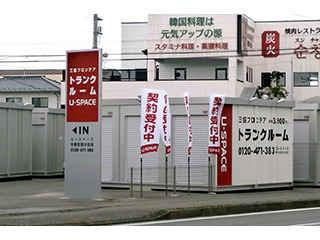 ユースペース宇都宮西川田店外観1