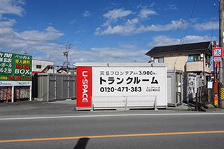 ユースペース松阪大黒田店外観1