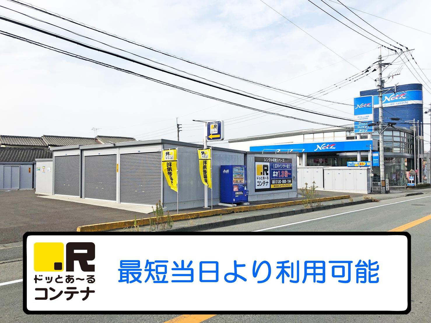 広川インター外観2