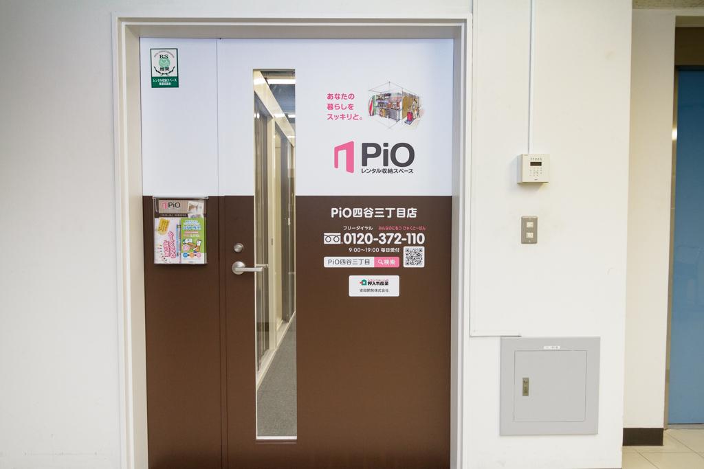 2重セキュリティで安心・安全 押入れ産業 PiO四谷三丁目店外観4