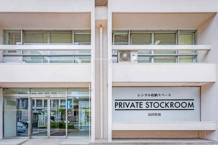 PRIVATE STOCKROOM 高田馬場