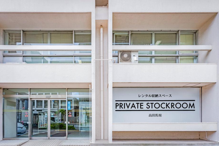 PRIVATE STOCKROOM 高田馬場外観1