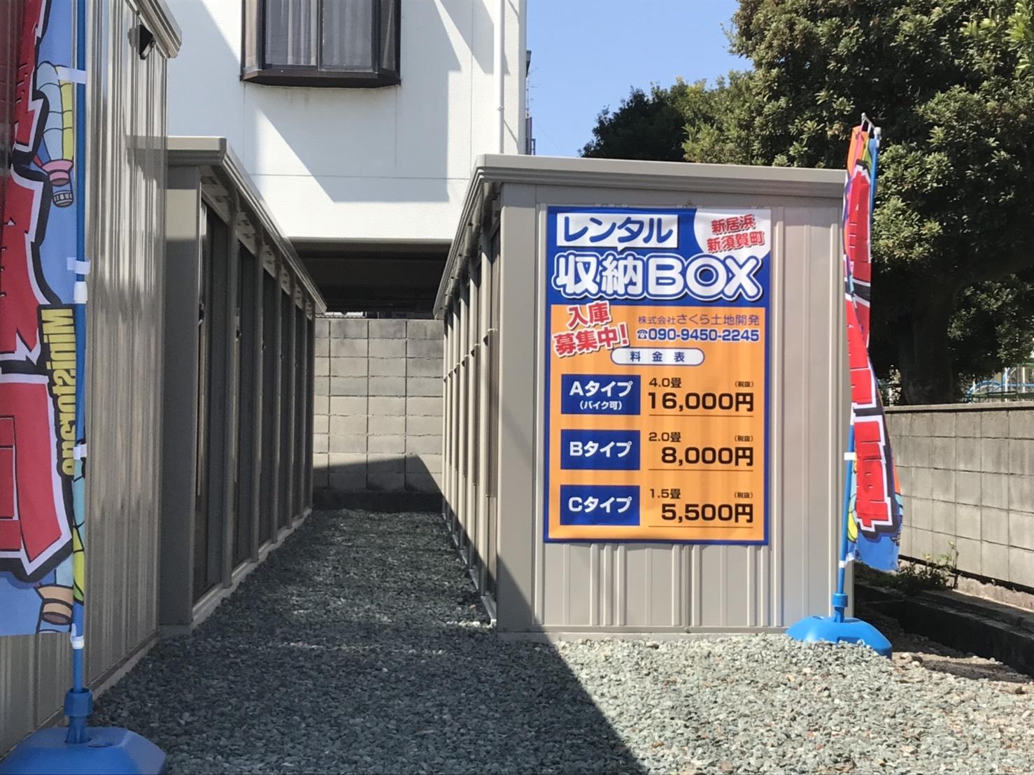 レンタル収納BOX新居浜・新須賀町外観2