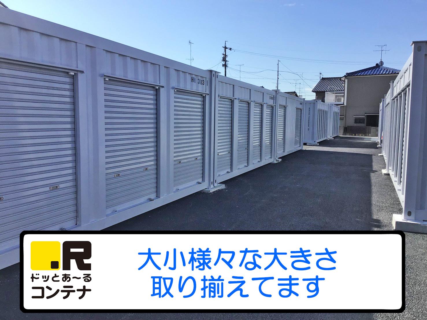 ドッとあ~るコンテナ須ケ口外観2