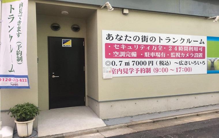 シートランクルーム世田谷2丁目店外観1