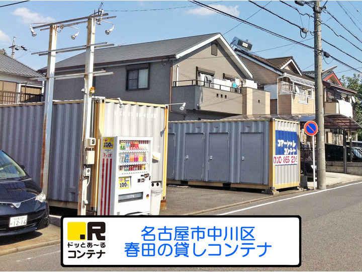 春田(コンテナ型トランクルーム)