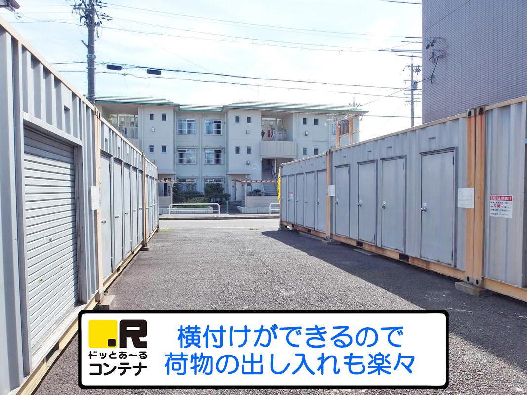 ドッとあ~るコンテナ春田店