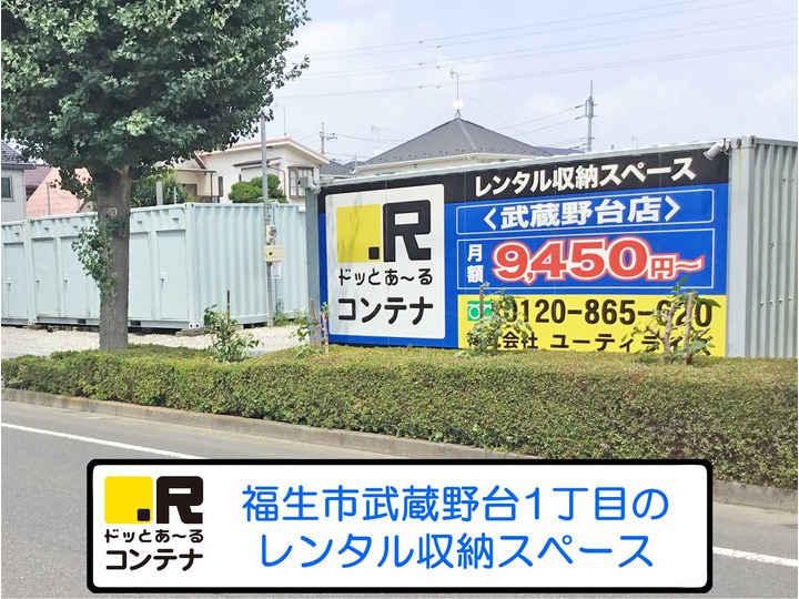 武蔵野台(コンテナ型トランクルーム)