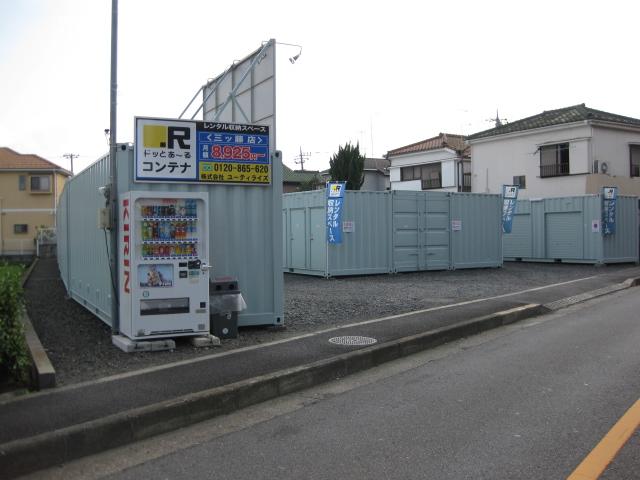 ドッとあ~るコンテナ 三ツ藤店