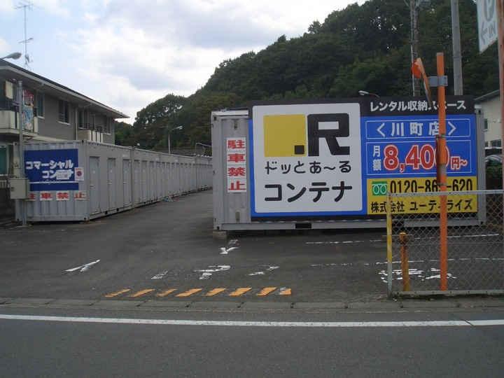 川町店(コンテナ型トランクルーム)