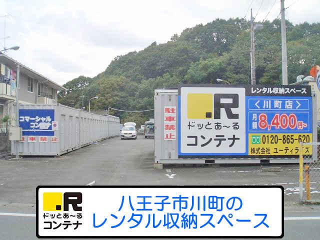 川町(コンテナ型トランクルーム)
