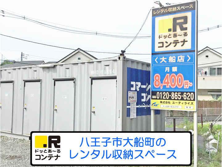 大船(コンテナ型トランクルーム)